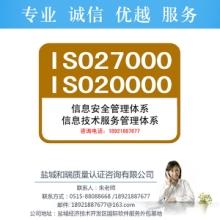 ISO27001信息安全认证 管理体系认证 认证咨询