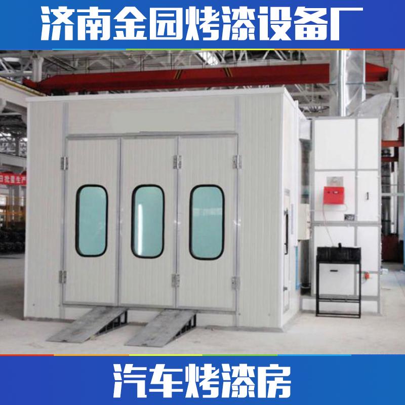 供应用于汽车烤漆的汽车烤漆房,汽车烤漆房厂家报价,烤漆设备供应商,汽车烤漆房供应,