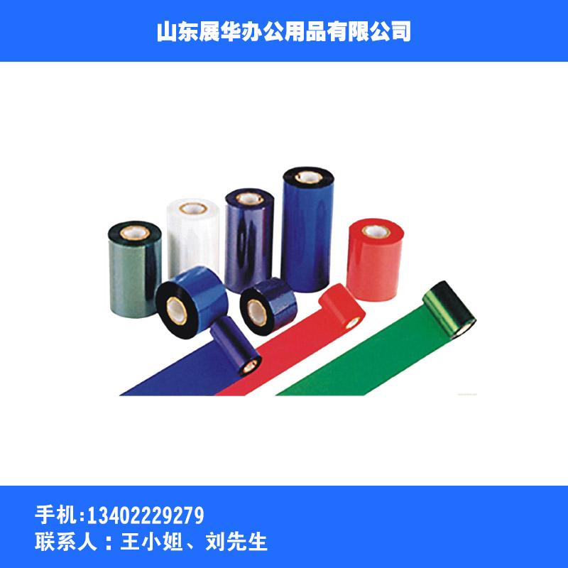 供应进口 条码碳带 打印机 全树脂基碳带 厂家直销 批发
