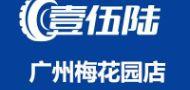 广州恋车汽车用品有限公司