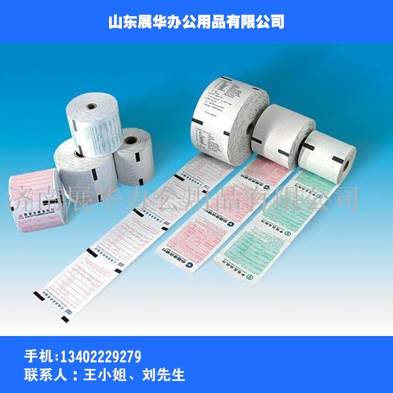 供应银行专用热敏纸,银行专用热敏纸生产厂家 银行专用热敏纸 小票打印纸  厂家直销  山东展华办公