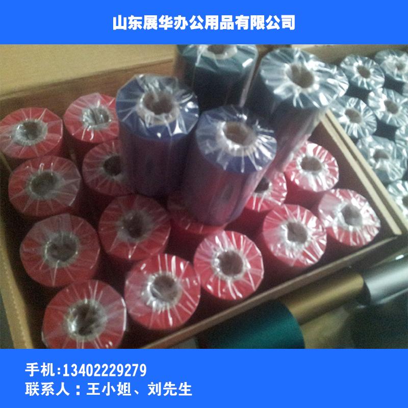 供应条码 碳带 耐刮碳带 条码打印机 混合基碳带