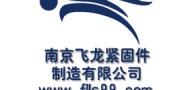 南京飞龙紧固件制造有限公司