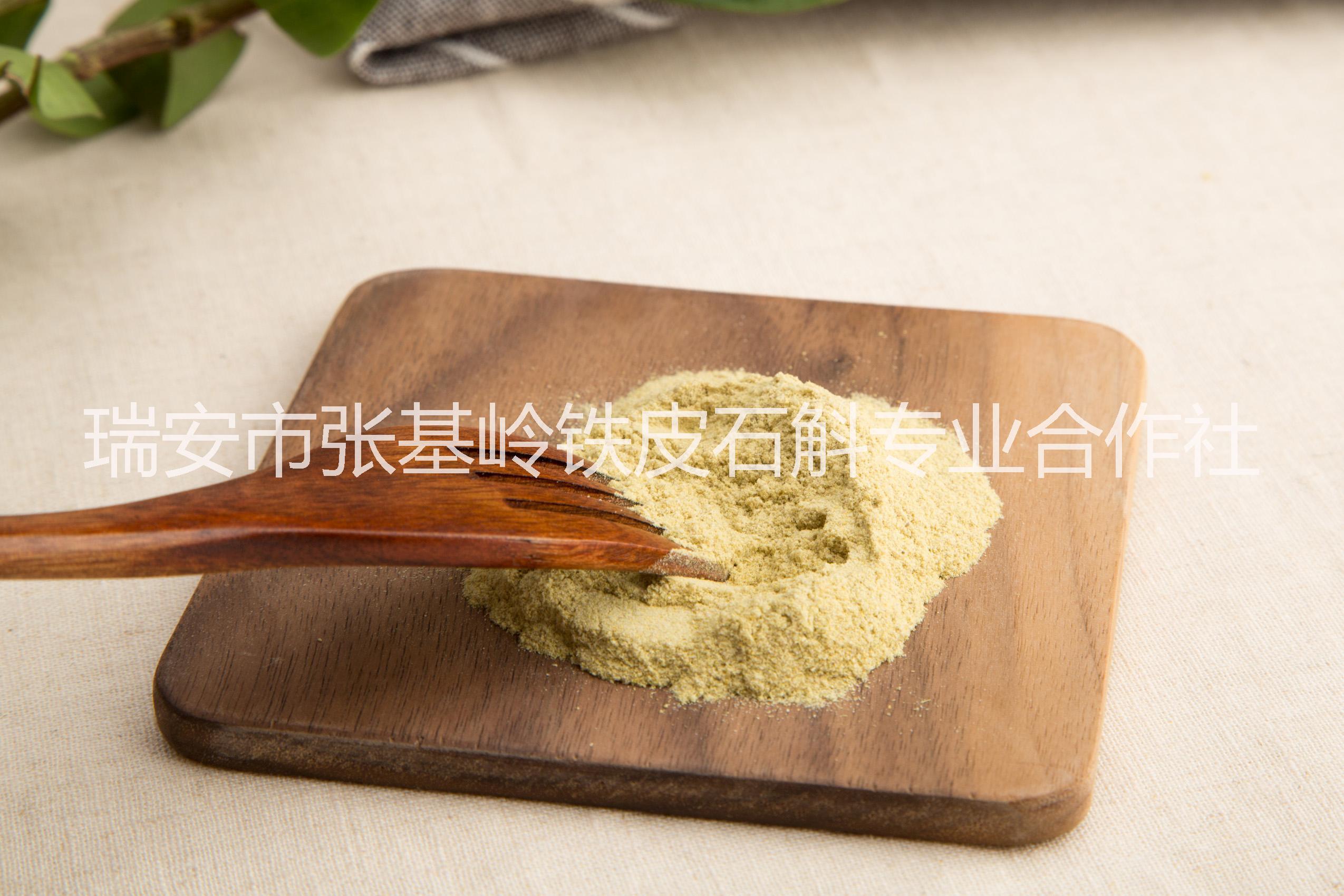 供应用于养生的温州铁皮石斛粉批发 厂家批发 浙江铁皮石斛粉厂家 铁皮石斛鲜条价格