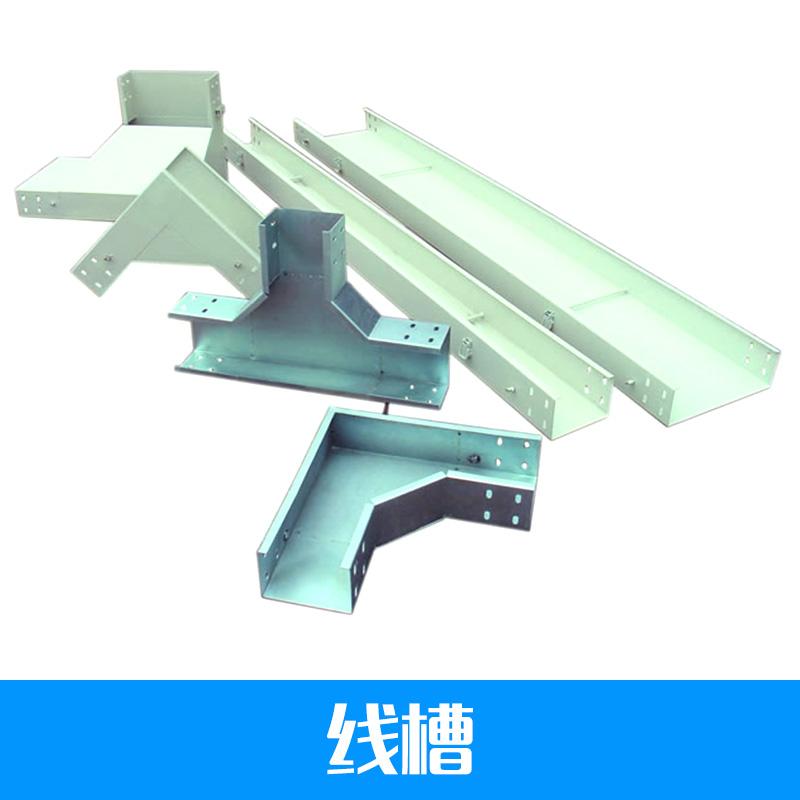 供应线 槽 品质纯正 镀锌铁线槽 镀锌喷塑槽式 装潢线槽 管式滑触线 线 槽镀锌产品、电缆桥架