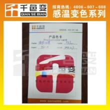 供应用于丝印的变色厂家千色变低价批发温变油墨