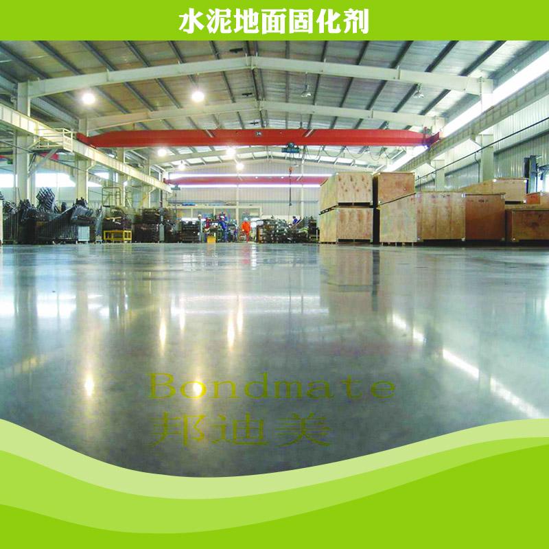 供应用于的梧州水泥地面固化剂 梧州水泥地面固化剂厂家  梧州水泥地面固化剂价格