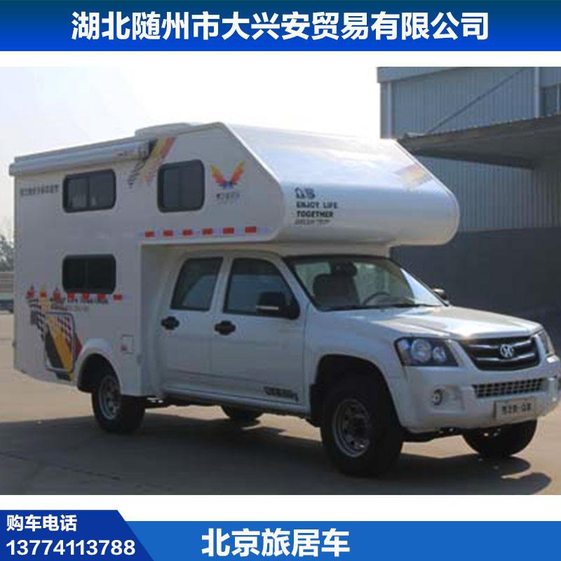 供应北京旅居车北京旅居车