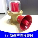 供应BBJ 系列防爆声光报警器 防爆报警器 BBJ防爆声光报警器生产厂家批发定制