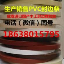 供应用于偃师家具厂|孟津家具厂|宜阳家具厂的洛阳偃师孟津伊川新安PVC封边条热熔胶图片