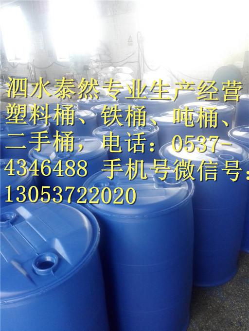 供应200公斤塑料桶 化工桶 容器