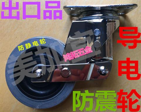 防静电轮图片/防静电轮样板图 (1)