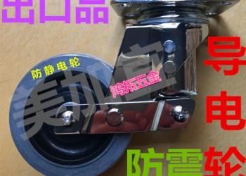 导电减震轮厂家 防震防静电轮批发图片