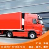 供应 南通到广东物流专线 南通到广州 珠海 汕头 惠州货运公司