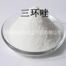 供应用于防治稻瘟病|杀菌剂的杀菌剂三环唑厂家直销批发价格合理批发