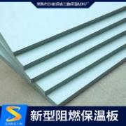 新型阻燃保温板