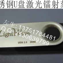 供應激光刻字加工  激光打碼加工 激光刻字加工 U盤激光刻字圖片