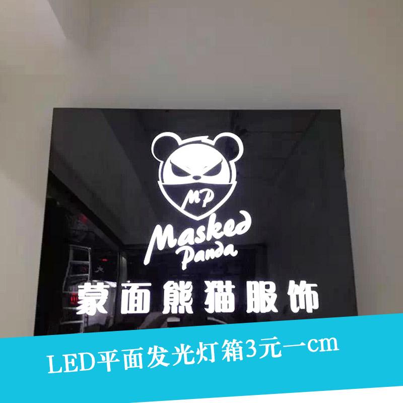 供应LED平面发光灯箱发光高档高级灯箱 时装城大气LED平面发光灯箱批发