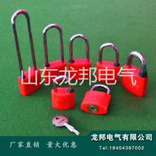 供应十字钥匙塑钢锁通开挂锁电力表箱锁批发