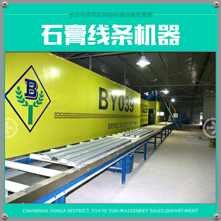 供应石膏线条机械 石膏线机械设备生产一流化节能环保石膏线机器