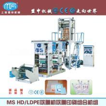 上海盟申吹膜印刷组合机|PE塑料吹膜印刷机|吹膜印刷一体机成