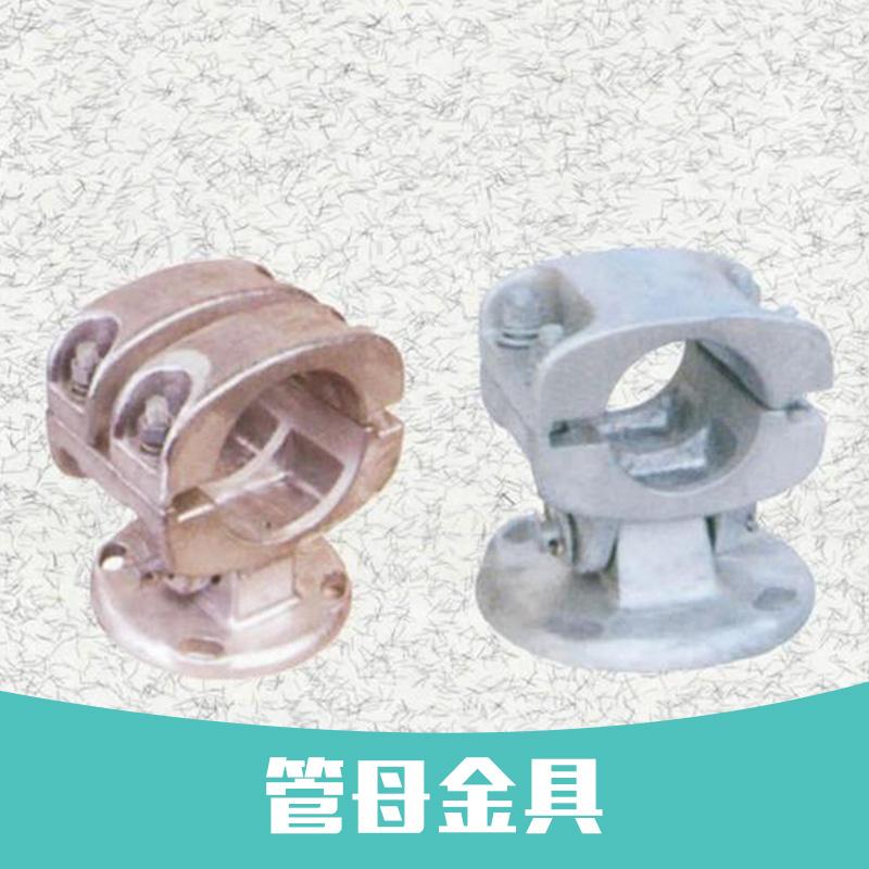 管母金具角度线夹MJM-120 母线固定金具 硬母线固定金具