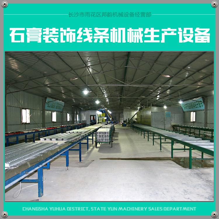 湖南石膏装饰线条机械生产设备销售