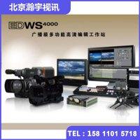 供应EDIUS传奇雷鸣ED4000EDIUS传奇雷鸣系列非编系统 EDWS4000,雷特康能普视全国总经销