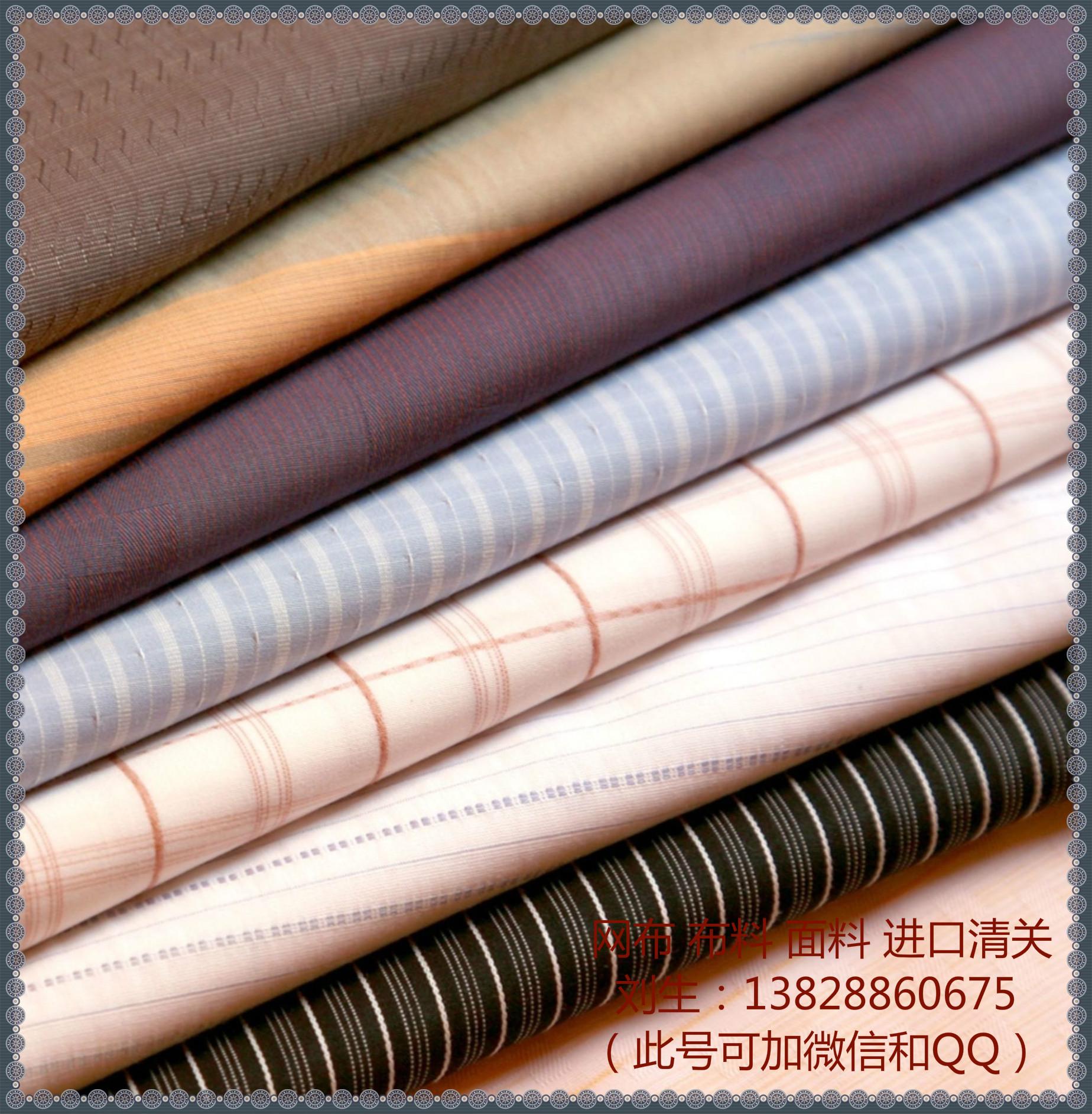 供应用于制作衣物家具的布料面料进口清关 门到门运输一条
