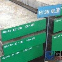 H13模具钢材供应商厂家-德松模具钢