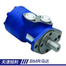 供应BMR马达天津马达天津旭利液压有限公司专业生产马达批发