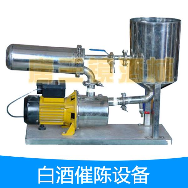 新疆白酒催陈设备制造商 新疆专业生产白酒催陈设备厂家