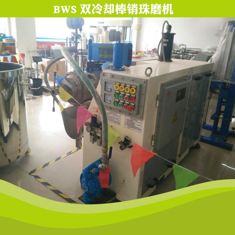 供应BWS双冷却棒销珠磨机供应卧式砂磨机,立式砂磨机,涂料砂磨机 珠磨机