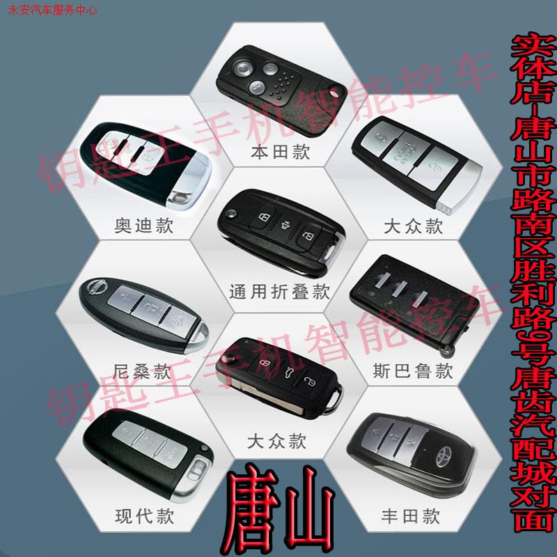 唐山一键启动 厂家批发 手机启动销售