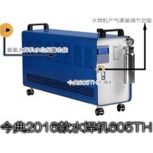 今典水焊机优势