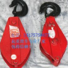 供应用于的矿用滑车/起重滑车轮/起重滑轮组批发