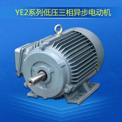 供应YE2系列三相异步电动机