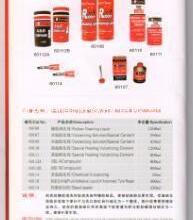 供应清洗剂、硫化剂