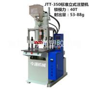 JTT-350立式注塑机今通机械图片
