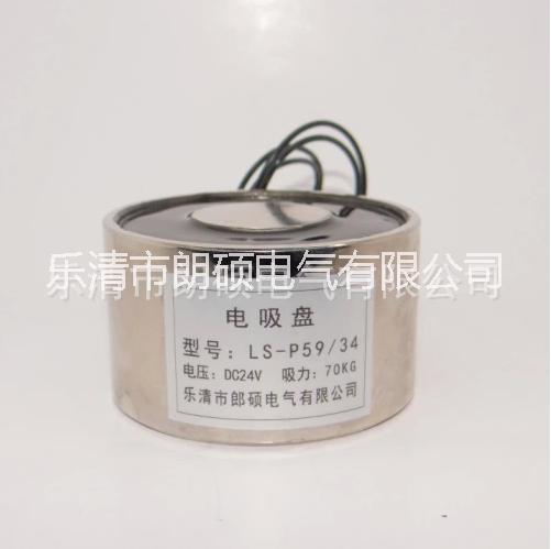 供应圆形电磁铁LS-P59/34强力电磁吸盘12V 24V吸盘式电磁铁