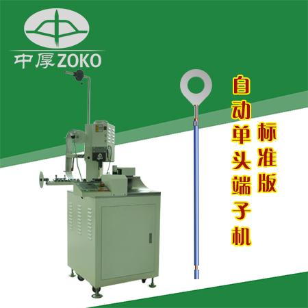 全自动单头端子机ZOKO-018销售