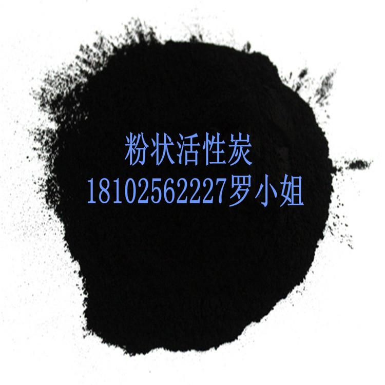 供应用于污水脱色净化的电镀类粉状活性炭木质椰壳粉炭300目厂家批发5500元/吨18102562227供货广东上海江苏