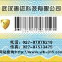 湖北宜昌保温杯防伪标签印刷善进防图片