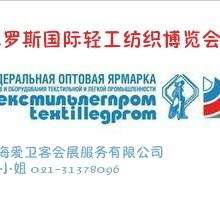 俄罗斯国际轻工博览会
