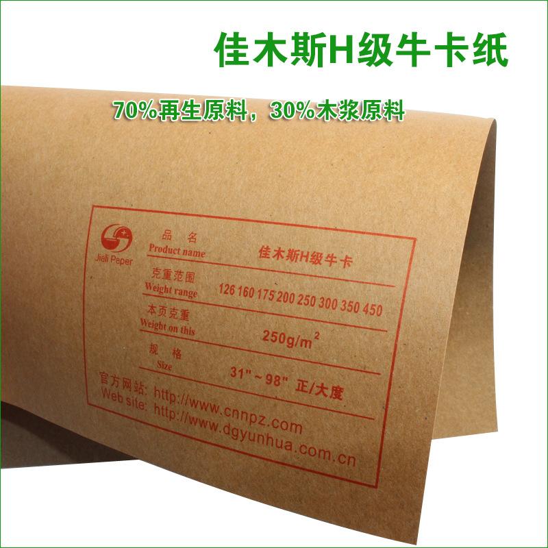 供应用于湖南牛卡|环保牛皮纸|耐破度高的湖南长沙用于手提袋的佳木斯牛卡纸