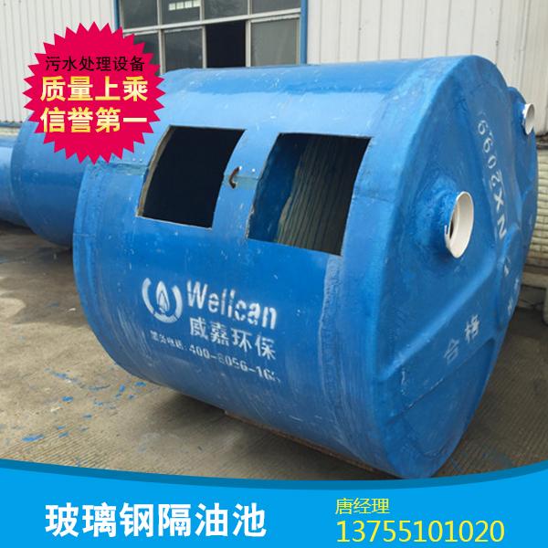 供应玻璃钢隔油池 隔油池 玻璃钢 不锈钢隔油池 玻璃钢隔油池批发