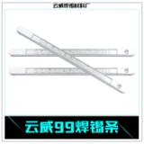 供应用于焊接|电子|水箱的沧州焊锡条,焊锡条厂家,国标焊锡条