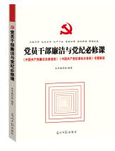 供应用于处分条例 党谦洁准则的《中国共产党廉洁自律准则》专题解