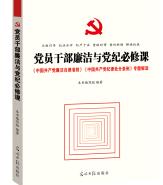 《中国共产党廉洁自律准则》专题解图片