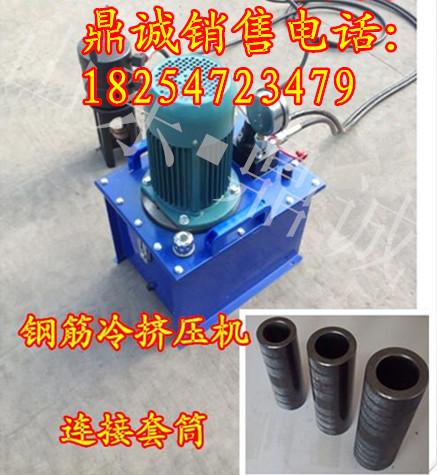 供应钢筋冷挤压机-钢筋套筒冷挤压机